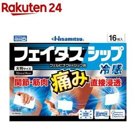 【第2類医薬品】フェイタス シップ(セルフメディケーション税制対象)(16枚入)【フェイタス】