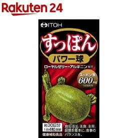 すっぽんパワー球(120粒)【井藤漢方】