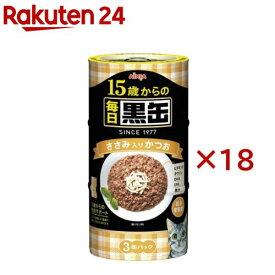 毎日黒缶3P 15歳からのささみ入りかつお(160g*3缶入*18コセット)【黒缶シリーズ】[キャットフード]
