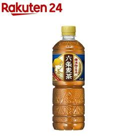 六条麦茶(660mL*24本入)【humid_2】【六条麦茶】