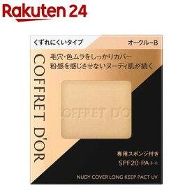 コフレドール ヌーディカバー ロングキープパクトUV オークル-B(9.5g)【kane02】【コフレドール】
