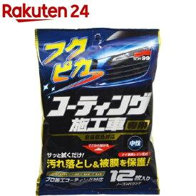 ソフト99 フクピカ コーティング施工車専用 W-168 00490(12枚入)【ソフト99】
