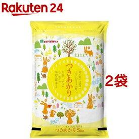 令和2年産 契約栽培米 つきあかり(5kg*2袋セット)