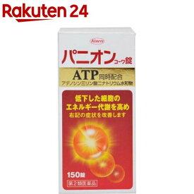 【第2類医薬品】パニオンコーワ錠(150錠)【パニオン】