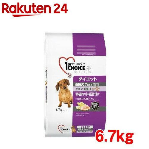 ファーストチョイス 高齢犬 7歳以上 ダイエット 小粒 チキン(6.7kg)【イチオシ】【ファーストチョイス(1ST CHOICE)】