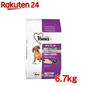 ファーストチョイス 高齢犬 7歳以上 ダイエット 小粒 チキン(6.7kg)【イチオシ】【1909_pf01】【ファーストチョイス(1ST CHOICE)】[ドッグフード]