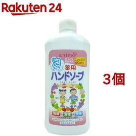 薬用 ハンドソープ 泡タイプ フルーツ 詰替用ボトル(450ml*3コセット)