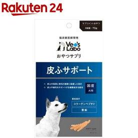 おやつサプリ 犬用 皮ふサポート(70g)【Vet's Labo】