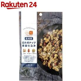 ロカボナッツ 燻製仕込み(72g)【spts4】