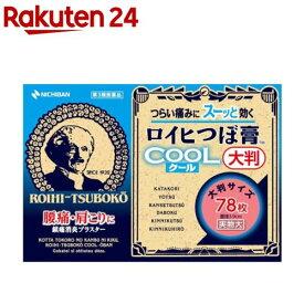 【第3類医薬品】ロイヒつぼ膏 クール 大判(78枚入)【ロイヒ】