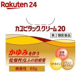 【第2類医薬品】カユピタック クリーム20(65g)