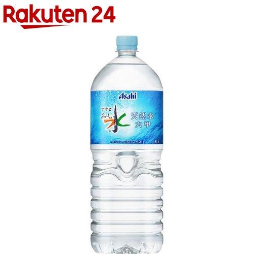 おいしい水 六甲(2L*6本入)【イチオシ】【六甲のおいしい水】