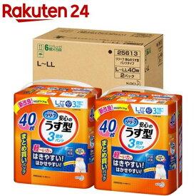 リリーフ 3回分吸収 安心のうす型 L-LL 梱販売(40枚*2コ(80枚)入)【イチオシ】【リリーフ】[紙おむつ 大人用 介護用品 大人用紙パンツ]