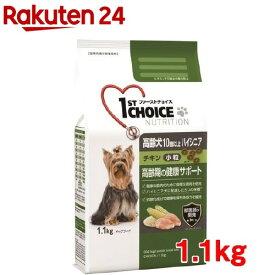 ファーストチョイス 高齢犬 10歳以上ハイシニア 小粒 チキン(1.1kg)[ドッグフード]