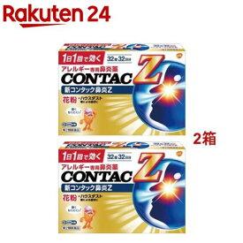 【第2類医薬品】新コンタック鼻炎Z (セルフメディケーション税制対象)(32錠*2箱セット)【コンタック】