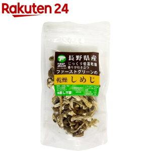 信州産乾燥しめじ(20g)
