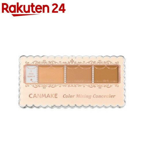 キャンメイク カラーミキシングコンシーラー 02 ナチュラルベージュ(3.9g)【イチオシ】【キャンメイク(CANMAKE)】