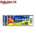 東芝 アルカリ単三形電池 10本パック LR6L10MP(1コ入)【東芝(TOSHIBA)】