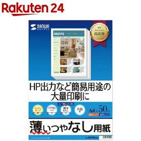 サンワサプライ インクジェットファイン用紙 A4 JP-EM2NA4N(50枚入)【サンワサプライ】