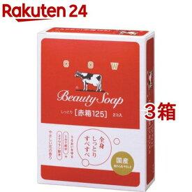 牛乳石鹸 カウブランド 赤箱(125g*2コ入*3コセット)【カウブランド】