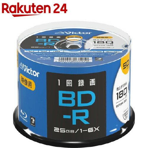 ビクター録画用BD-R1回録画用6倍速VBR130RP50SJ2