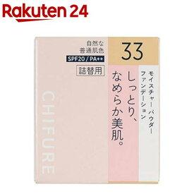 ちふれ モイスチャーパウダーファンデーション 33 詰替用(14g)【ちふれ】