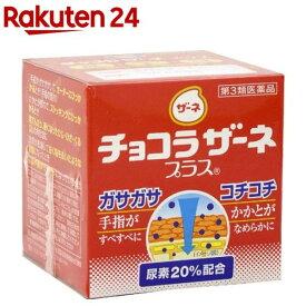 【第3類医薬品】チョコラザーネ プラス(60g)【チョコラザーネ】