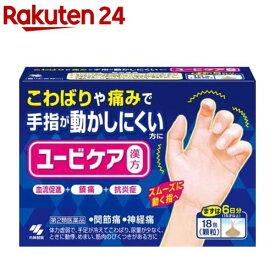 【第2類医薬品】ユービケア(18包)