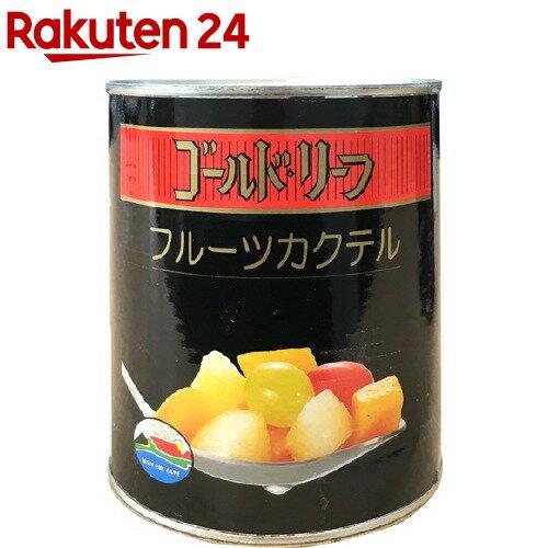 ゴールドリーフ フルーツカクテル缶(825g)【ゴールドリーフ】