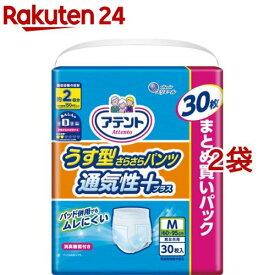 アテント うす型さらさらパンツ M-L 男女共用 大容量パック(30枚入*2袋セット)【k0i】【アテント】