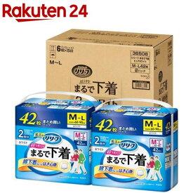 リリーフ 紙パンツ2回分 超薄型まるで下着 M〜L 梱販売(42枚*2個(84枚)入)【リリーフ】