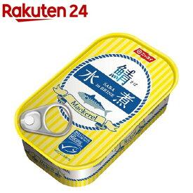 デンマーク産さば水煮(120g)【ニッスイ】[缶詰]