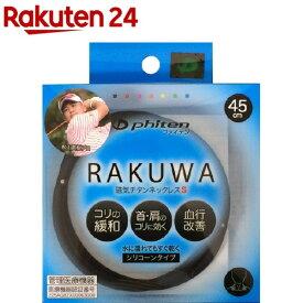 ファイテン ラクワ磁気チタンネックレスS ブラック 45cm(1本入)【ファイテン】