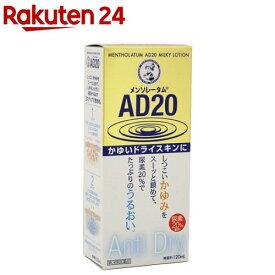 【第3類医薬品】メンソレータム AD20(120ml)【KENPO_11】【メンソレータムAD】