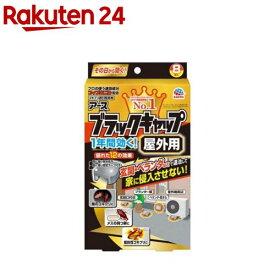 ブラックキャップ 屋外用 ゴキブリ駆除剤(8コ入)【ブラックキャップ】