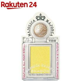 資生堂 マジョリカ マジョルカ シャドーカスタマイズ YE232(1g)【マジョリカ マジョルカ】