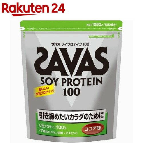 ザバス ソイプロテイン100(1.05kg)【イチオシ】【ザバス(SAVAS)】[ザバス ココア ソイプロテイン100]
