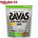 ザバス ソイプロテイン100(1.05kg)【zs05】【イチオシ】【ザバス(SAVAS)】