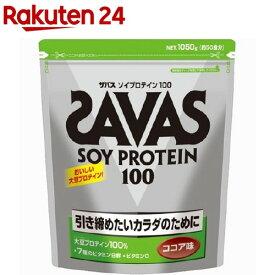 ザバス ソイプロテイン100(1.05kg)【zs05】【イチオシ】【sav04】【ザバス(SAVAS)】