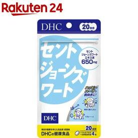 DHC セントジョーンズワート 20日分(80粒)【DHC サプリメント】