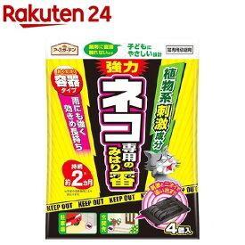 アースガーデン 猫よけ ネコ専用のみはり番 容器タイプ(4個入)【アースガーデン】