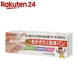 【第3類医薬品】あかぎれ保護液体バン(10g)
