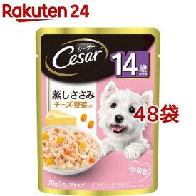 シーザー 14歳からの蒸しささみ チーズ・野菜入り(70g*48袋セット)【シーザー(ドッグフード)(Cesar)】