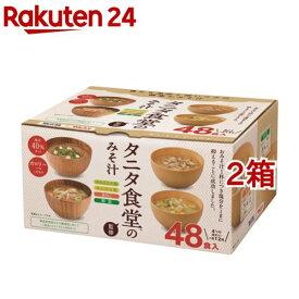 マルコメ タニタ食堂監修のみそ汁(48食入*2箱セット)【マルコメ タニタ食堂】
