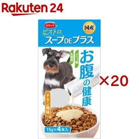 ビストロ スープDEプラス お腹の健康(60g(15g*4本入)*20コセット)
