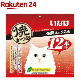 いなば 焼かつお 12本入り 海鮮ミックス味(1セット)【焼かつお】