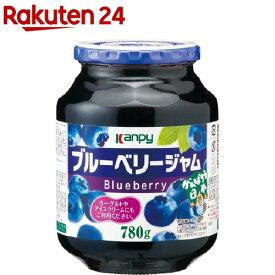Kanpy(カンピー) ブルーベリージャム(780g)【Kanpy(カンピー)】