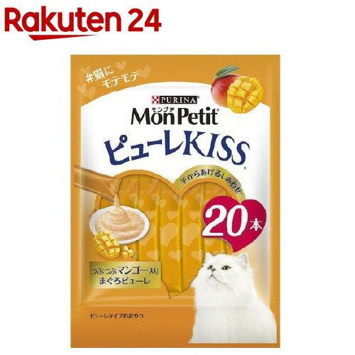 モンプチ ピューレキッス つぶつぶマンゴー入り まぐろピューレ(20本入)【モンプチ】