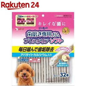 ゴン太の歯磨き専用ガム ブレスクリアソフト Sサイズ(32本入)【ゴン太】