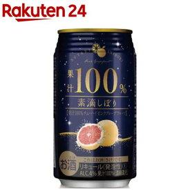 素滴しぼり 果汁100%チューハイ ピンクグレープフルーツ(350ml*24本入)【富永食品】